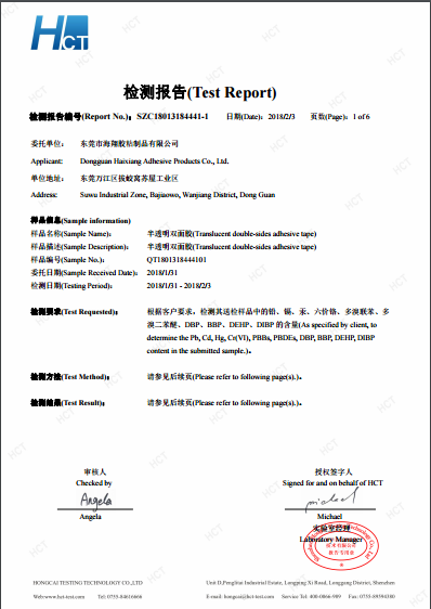 Test Report of translucent double-sides adhesive tape